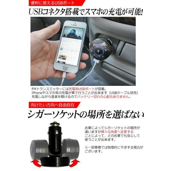 --12月中旬発送--Bluetooth4.0 対応 FMトランスミッター iPhone対応 Android対応 USBコネクタ ワイヤレス|kyplaza634s|07