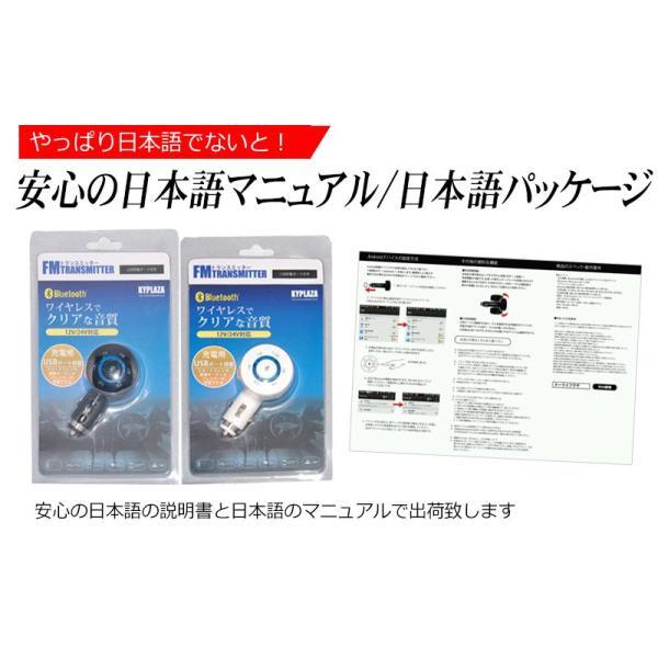--12月中旬発送--Bluetooth4.0 対応 FMトランスミッター iPhone対応 Android対応 USBコネクタ ワイヤレス|kyplaza634s|09