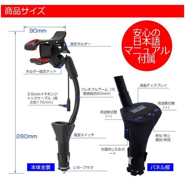 車載ホルダー 一体型 アーム FMトランスミッター iPhone Android対応 12V 24V ハンズフリー 機能付き 日本語マニュアル付属 1年保証|kyplaza634s|06