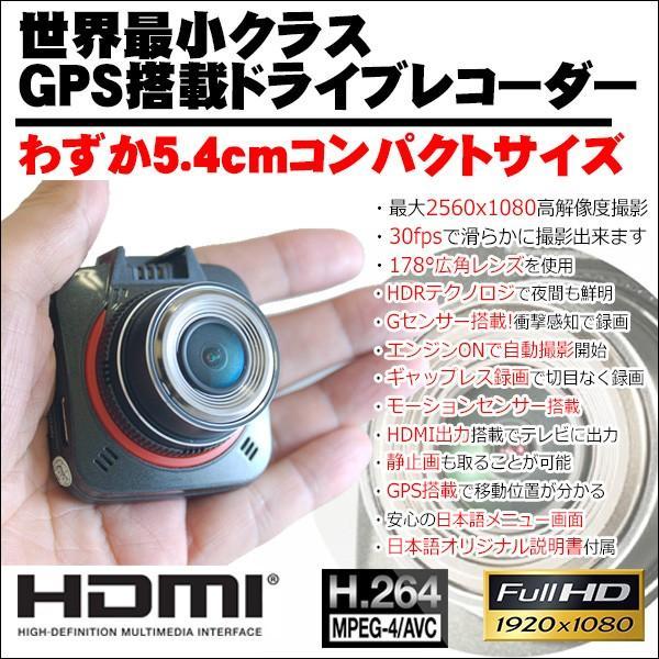 ドライブレコーダー 世界最小 クラス GPS搭載 小型 高画質 400万画素 HDR Gセンサー搭載 駐車監視 HDMI出力 動体感知 自動録画対応 日本 マニュアル付属 α|kyplaza634s|02