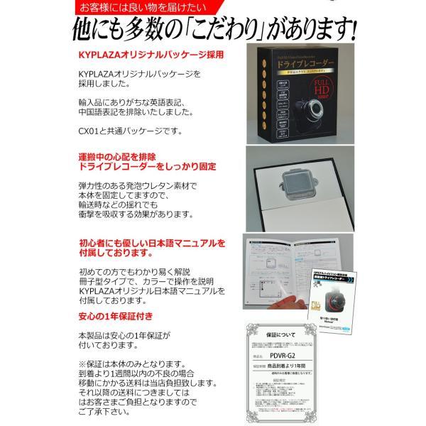ドライブレコーダー 世界最小 クラス GPS搭載 小型 高画質 400万画素 HDR Gセンサー搭載 駐車監視 HDMI出力 動体感知 自動録画対応 日本 マニュアル付属 α|kyplaza634s|12