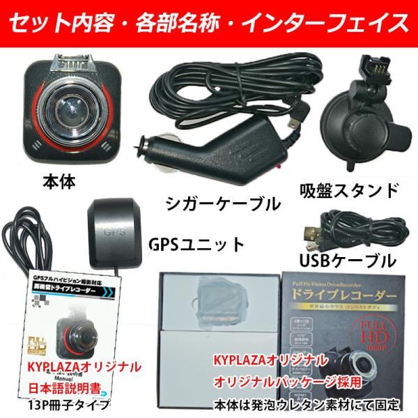 ドライブレコーダー 世界最小 クラス GPS搭載 小型 高画質 400万画素 HDR Gセンサー搭載 駐車監視 HDMI出力 動体感知 自動録画対応 日本 マニュアル付属 α|kyplaza634s|13