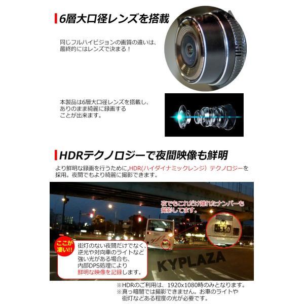 ドライブレコーダー 世界最小 クラス GPS搭載 小型 高画質 400万画素 HDR Gセンサー搭載 駐車監視 HDMI出力 動体感知 自動録画対応 日本 マニュアル付属 α|kyplaza634s|05