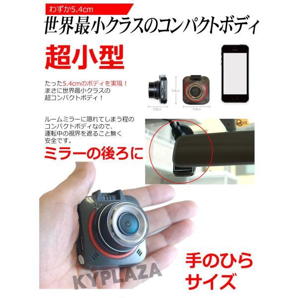 ドライブレコーダー 世界最小 クラス GPS搭載 小型 高画質 400万画素 HDR Gセンサー搭載 駐車監視 HDMI出力 動体感知 自動録画対応 日本 マニュアル付属 α|kyplaza634s|06