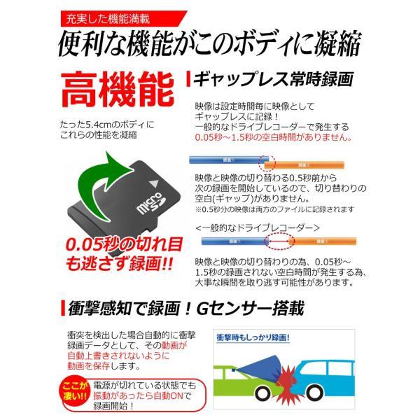 ドライブレコーダー 世界最小 クラス GPS搭載 小型 高画質 400万画素 HDR Gセンサー搭載 駐車監視 HDMI出力 動体感知 自動録画対応 日本 マニュアル付属 α|kyplaza634s|08