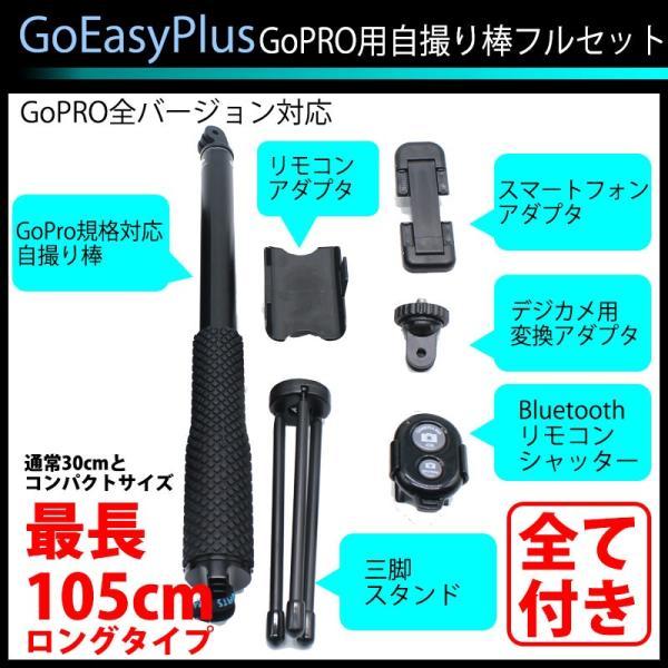 GoEasyPlus アクションカメラ 伸縮拡張 一脚 ポール セルカ棒 GoPRO Hero SJCAM 自撮り棒 アクセサリー Bluetooth ワイヤレス リモコン スマホ アダプタ 三脚|kyplaza634s