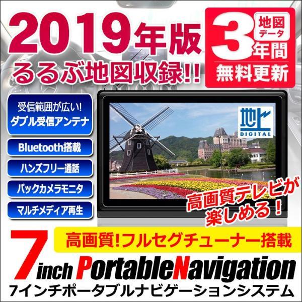 ポータブルナビ 強化アンテナ 地デジ フルセグ チューナー内蔵 カーナビ 7インチ 2018年版 地図 3年間更新無料 Bluetooth|kyplaza634s