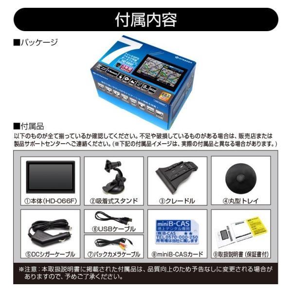 ポータブルナビ 強化アンテナ 地デジ フルセグ チューナー内蔵 カーナビ 7インチ 2018年版 地図 3年間更新無料 Bluetooth|kyplaza634s|17