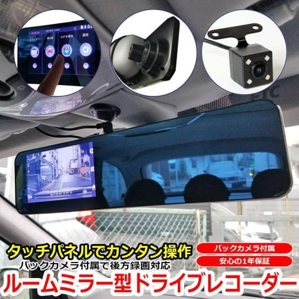 ミラー型ドライブレコーダー前後バックカメラ付き前後カメラ同時録画ミラー5インチ車載カメラGセンサー後方録画ミラータッチパネルフル