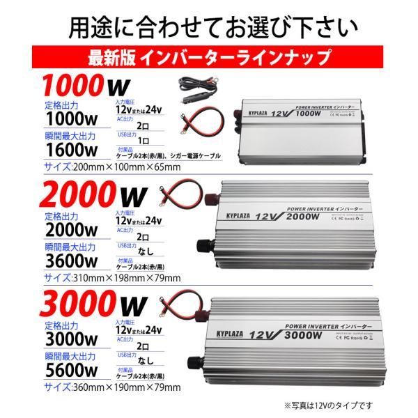 インバータ 12V 24V 選択 定格 1000W 最大 1600W コンパクト サイズ 電源インバーター USB電源 DC12V DC24V / AC100V 自動車 船 電源 一年保証|kyplaza634s|10
