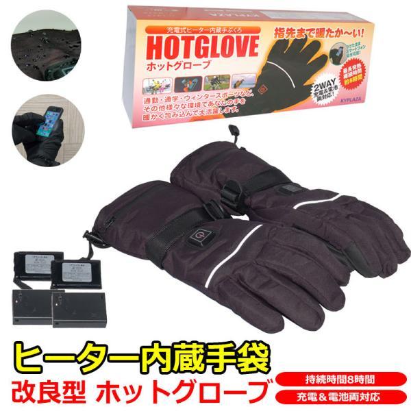 最新モデル ホットグローブ 温熱 手袋 充電 / 電池 両対応 ヒーターグローブ ホッとグローブ スキー バイク 自転車 散歩 魚釣り 日本語 説明書 kyplaza634s