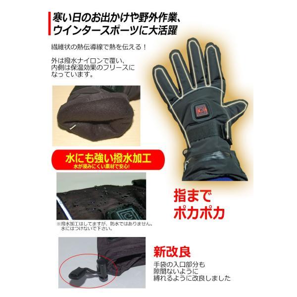 最新モデル ホットグローブ 温熱 手袋 充電 / 電池 両対応 ヒーターグローブ ホッとグローブ スキー バイク 自転車 散歩 魚釣り 日本語 説明書 kyplaza634s 04