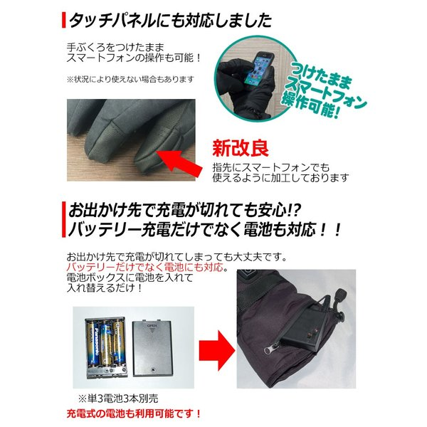 最新モデル ホットグローブ 温熱 手袋 充電 / 電池 両対応 ヒーターグローブ ホッとグローブ スキー バイク 自転車 散歩 魚釣り 日本語 説明書 kyplaza634s 07