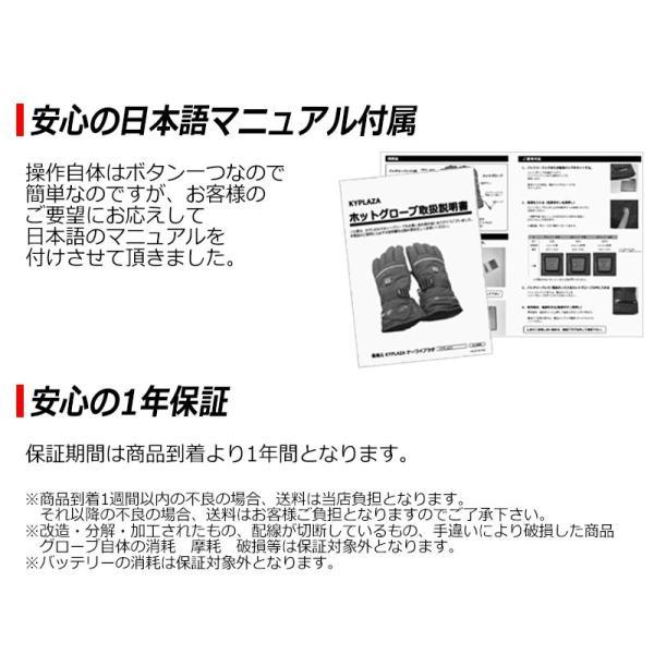 最新モデル ホットグローブ 温熱 手袋 充電 / 電池 両対応 ヒーターグローブ ホッとグローブ スキー バイク 自転車 散歩 魚釣り 日本語 説明書 kyplaza634s 08