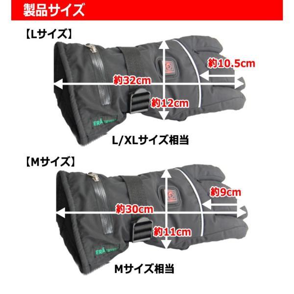 最新モデル ホットグローブ 温熱 手袋 充電 / 電池 両対応 ヒーターグローブ ホッとグローブ スキー バイク 自転車 散歩 魚釣り 日本語 説明書 kyplaza634s 09