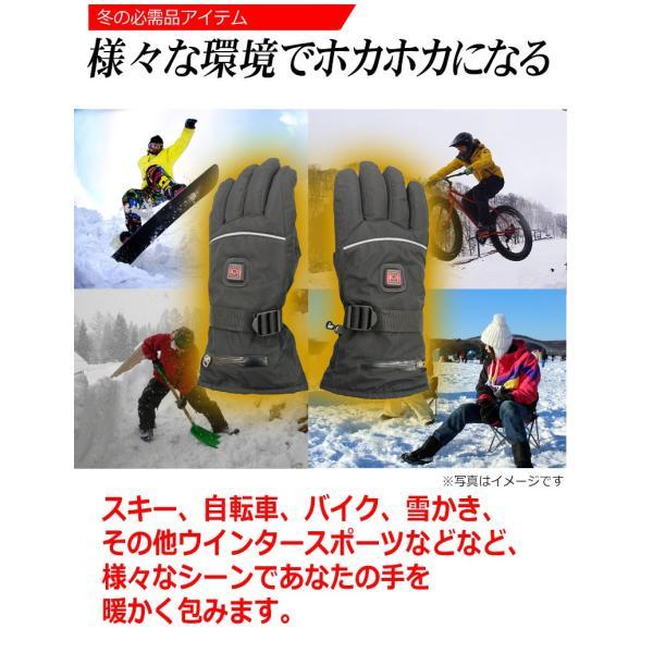 最新モデル ホットグローブ 温熱 手袋 充電 / 電池 両対応 ヒーターグローブ ホッとグローブ スキー バイク 自転車 散歩 魚釣り 日本語 説明書|kyplaza634s|03