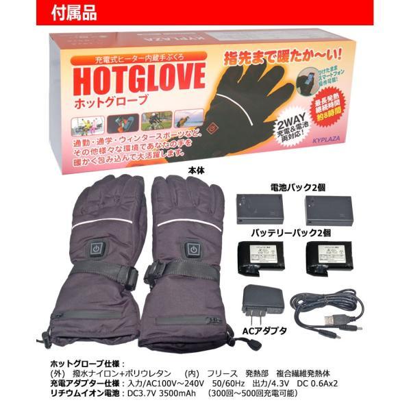 ホットグローブ 温熱 手袋 充電 / 電池 両対応 ヒーターグローブ ホッとグローブ スキー バイク 自転車 散歩 魚釣り 日本語パッ ケージ 日本語説明書 kyplaza634s 10