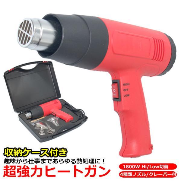ヒートガン ホットガン 超強力 1800W 熱処理 日本語マニュアル 専用 収納ケース 付き アタッチメント 4種 スクレーパー レッド 赤