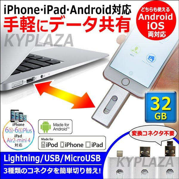 iPhone / iPad Lightning / Android USBメモリー 32GB iStick データ移行 バックアップ iOS9 対応 i-FlashDrive|kyplaza634s