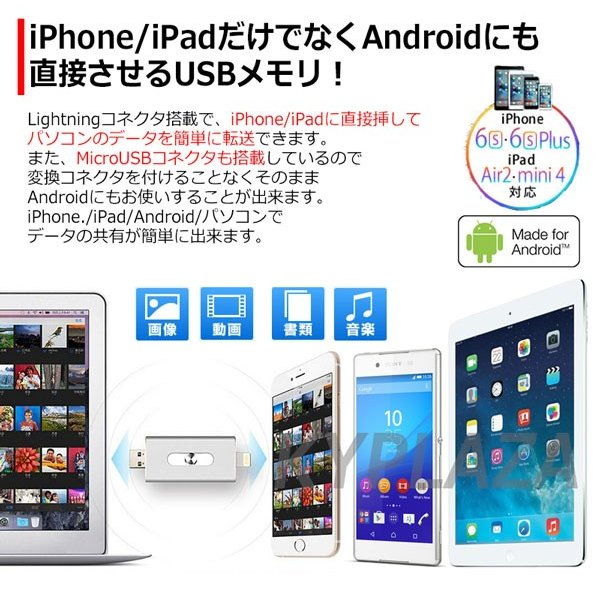 iPhone / iPad Lightning / Android USBメモリー 32GB iStick データ移行 バックアップ iOS9 対応 i-FlashDrive|kyplaza634s|02