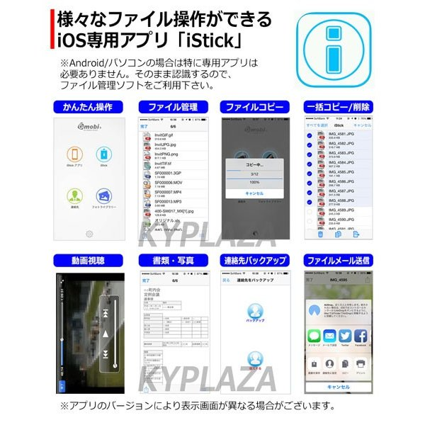 iPhone / iPad Lightning / Android USBメモリー 32GB iStick データ移行 バックアップ iOS9 対応 i-FlashDrive|kyplaza634s|04