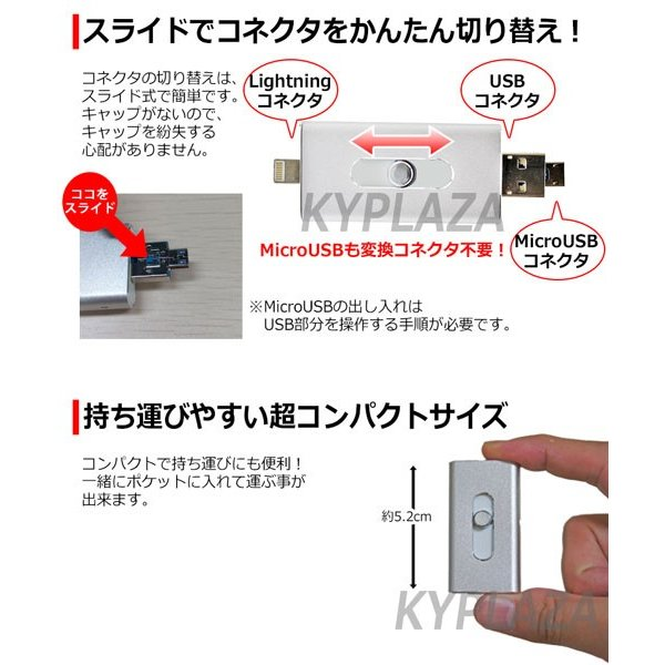 iPhone / iPad Lightning / Android USBメモリー 32GB iStick データ移行 バックアップ iOS9 対応 i-FlashDrive|kyplaza634s|05