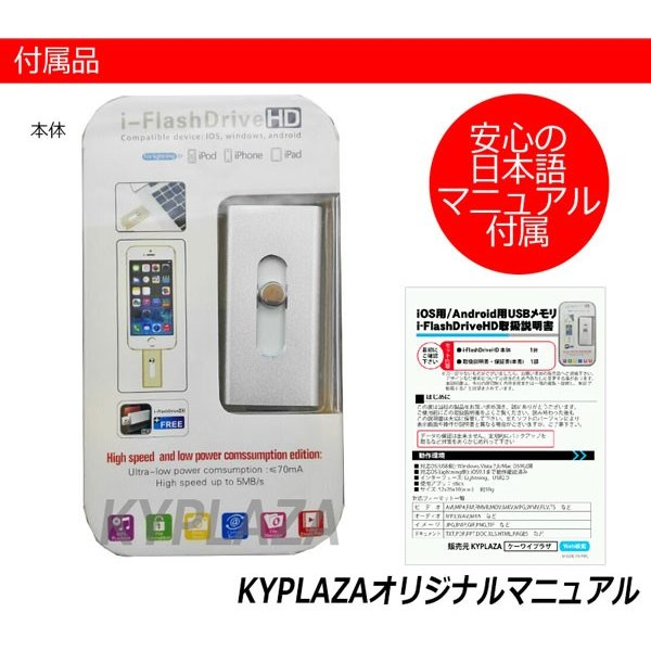 iPhone / iPad Lightning / Android USBメモリー 32GB iStick データ移行 バックアップ iOS9 対応 i-FlashDrive|kyplaza634s|06