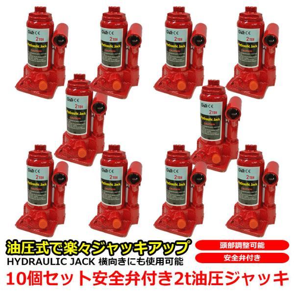 --10個セット-- 油圧ジャッキ ボトルジャッキ 2t 合計 20t 安全弁付き オーバーロード 防止機構 横向き HAYDRAULIC JACK 式