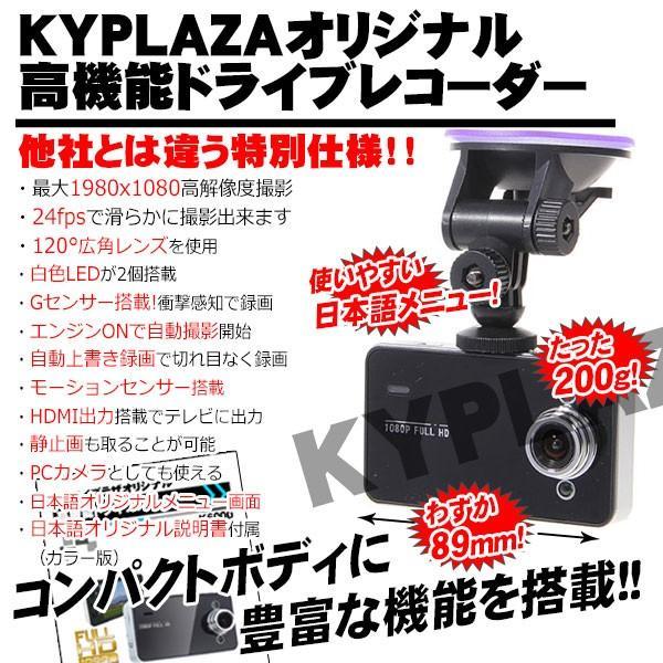 ドライブレコーダー フルHD 対応 台湾製 レンズ 筐体 採用 Gセンサー搭載 LEDライト HDMI出力 動体感知 日本 マニュアル付属 1年保証 K6000|kyplaza634s|18