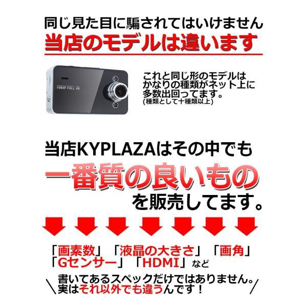 ドライブレコーダー フルHD 対応 台湾製 レンズ 筐体 採用 Gセンサー搭載 LEDライト HDMI出力 動体感知 日本 マニュアル付属 1年保証 K6000|kyplaza634s|08
