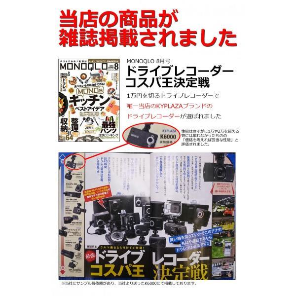 ドライブレコーダー フルHD 対応 台湾製 レンズ 筐体 採用 Gセンサー搭載 LEDライト HDMI出力 動体感知 日本 マニュアル付属 1年保証 K6000|kyplaza634s|09
