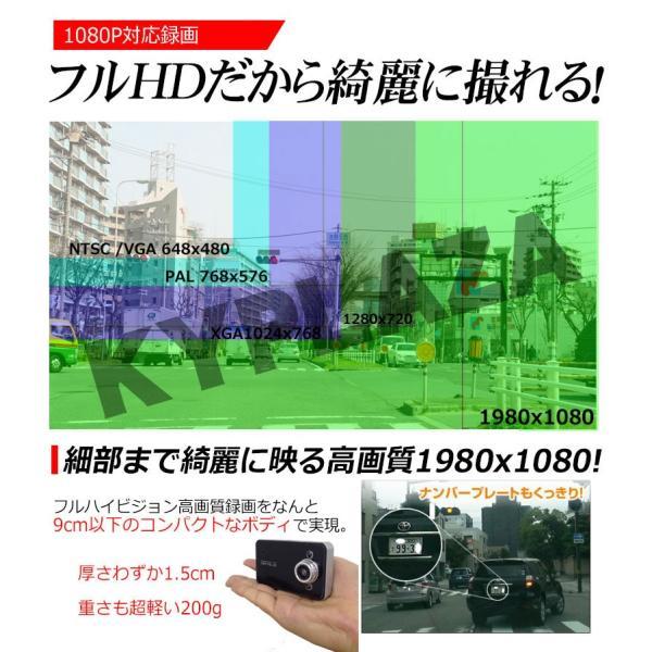 ドライブレコーダー フルHD 対応 台湾製 レンズ 筐体 採用 Gセンサー搭載 LEDライト HDMI出力 動体感知 日本 マニュアル付属 1年保証 K6000|kyplaza634s|10