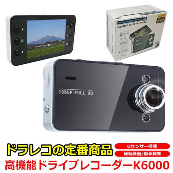 --2個セット-- ドライブレコーダー フルHD対応 Gセンサー搭載 HDMI出力 動体感知 自動録画 日本 マニュアル付属 1年保証 K6000|kyplaza634s
