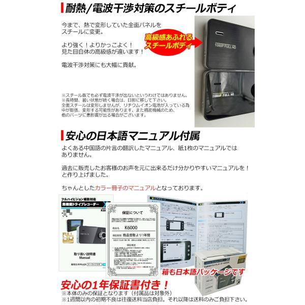 --2個セット-- ドライブレコーダー フルHD対応 Gセンサー搭載 HDMI出力 動体感知 自動録画 日本 マニュアル付属 1年保証 K6000 あおり運転|kyplaza634s|15