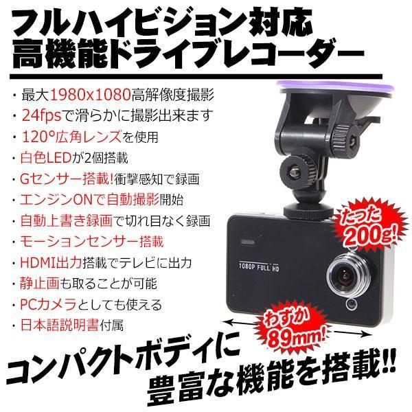 --2個セット-- ドライブレコーダー フルHD対応 Gセンサー搭載 HDMI出力 動体感知 自動録画 日本 マニュアル付属 1年保証 K6000 あおり運転|kyplaza634s|16