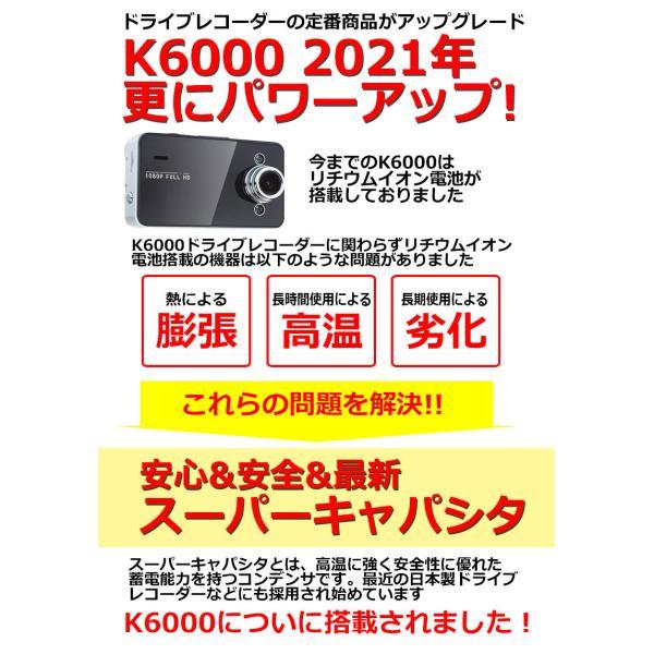 --2個セット-- ドライブレコーダー フルHD対応 Gセンサー搭載 HDMI出力 動体感知 自動録画 日本 マニュアル付属 1年保証 K6000|kyplaza634s|03