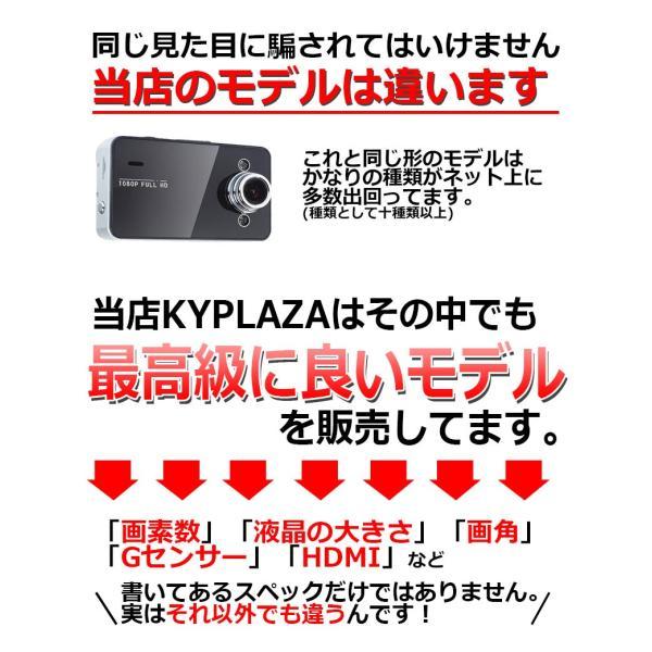 --2個セット-- ドライブレコーダー フルHD対応 Gセンサー搭載 HDMI出力 動体感知 自動録画 日本 マニュアル付属 1年保証 K6000|kyplaza634s|04
