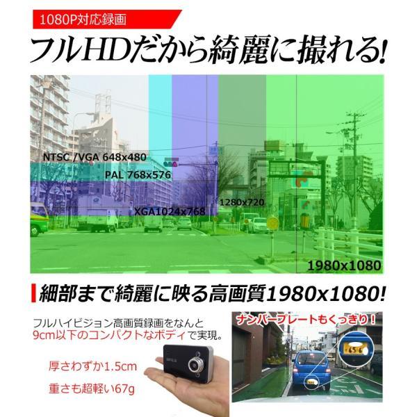 --2個セット-- ドライブレコーダー フルHD対応 Gセンサー搭載 HDMI出力 動体感知 自動録画 日本 マニュアル付属 1年保証 K6000 あおり運転|kyplaza634s|08