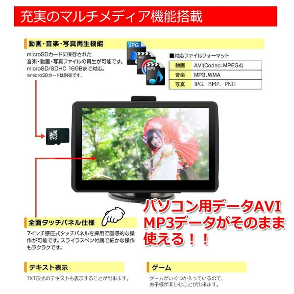 ポータブルナビ 3年間 地図更新無料 2018年 長く使える ポータブル カーナビ ワンセグ搭載 TV テレビ 7インチ オービス 動画 音楽 写真 AVI MP3 kyplaza634s 13