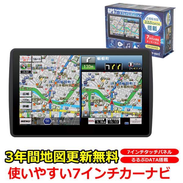 ポータブルナビ 3年間 地図更新無料 長く使える ポータブル カーナビ 7インチ オービス 動画 音楽 写真 AVI MP3|kyplaza634s