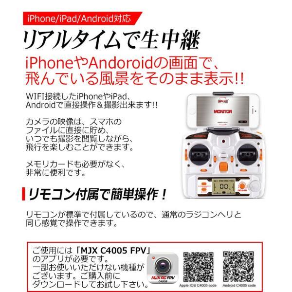 空撮 ドローン ヘリコプター カメラ 搭載 リアルタイム 4ch クアッドコプター ラジコン マルチコプター iPhone / Android 日本語 マニュアル付属 KZ-X300C X300C|kyplaza634s|02