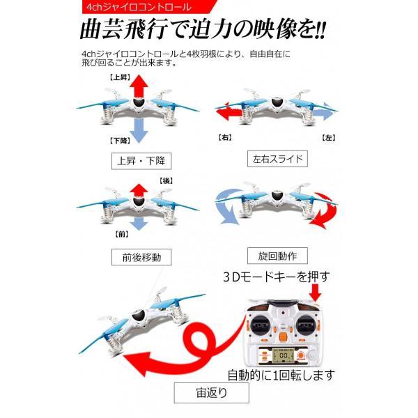 空撮 ドローン ヘリコプター カメラ 搭載 リアルタイム 4ch クアッドコプター ラジコン マルチコプター iPhone / Android 日本語 マニュアル付属 KZ-X300C X300C|kyplaza634s|04