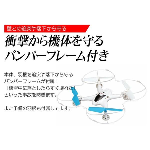 空撮 ドローン ヘリコプター カメラ 搭載 リアルタイム 4ch クアッドコプター ラジコン マルチコプター iPhone / Android 日本語 マニュアル付属 KZ-X300C X300C|kyplaza634s|05