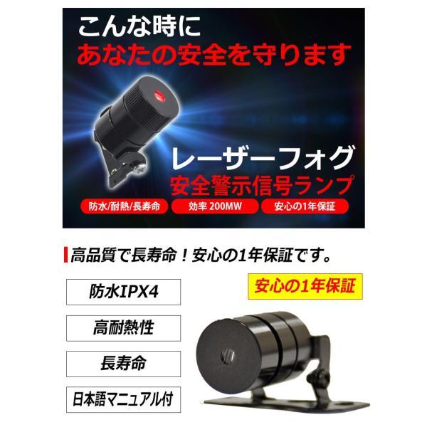 レーザーフォグ 追突防止 リアフォグランプ レーザービーム 日本語マニュアル|kyplaza634s|05