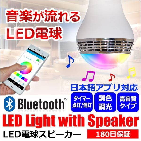 高音質タイプ LED電球スピーカー Bluetooth 接続 LEDライト から 音楽 が流れる スピーカー 搭載 E26 E27 口金 対応 高音質 日本語マニュアル 付き|kyplaza634s
