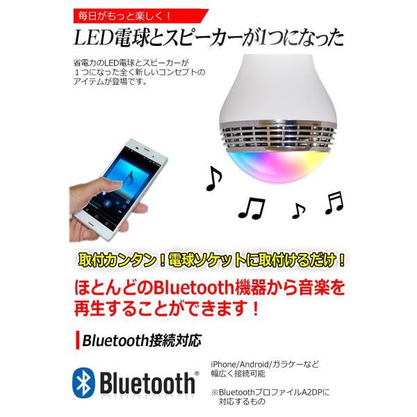 高音質タイプ LED電球スピーカー Bluetooth 接続 LEDライト から 音楽 が流れる スピーカー 搭載 E26 E27 口金 対応 高音質 日本語マニュアル 付き|kyplaza634s|02