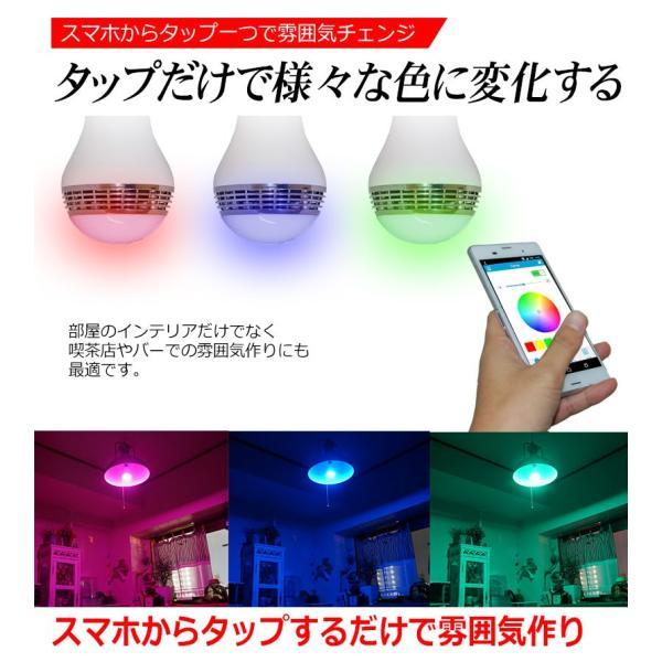 高音質タイプ LED電球スピーカー Bluetooth 接続 LEDライト から 音楽 が流れる スピーカー 搭載 E26 E27 口金 対応 高音質 日本語マニュアル 付き|kyplaza634s|04