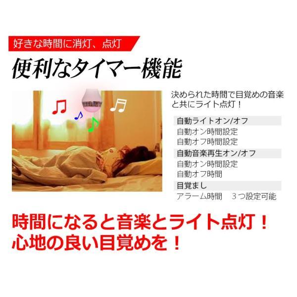 高音質タイプ LED電球スピーカー Bluetooth 接続 LEDライト から 音楽 が流れる スピーカー 搭載 E26 E27 口金 対応 高音質 日本語マニュアル 付き|kyplaza634s|07