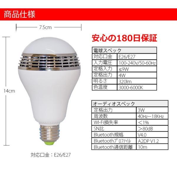 高音質タイプ LED電球スピーカー Bluetooth 接続 LEDライト から 音楽 が流れる スピーカー 搭載 E26 E27 口金 対応 高音質 日本語マニュアル 付き|kyplaza634s|08