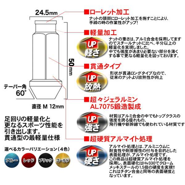 レーシングナット ホイールナット アルミ M12 × P1.25 ブルー 青 貫通 ロング 50mm 鍛造7075 20個セット|kyplaza634s|02